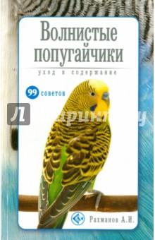 Волнистые попугайчики. Уход и содержаниеПтицы<br>В книге даются советы по содержанию, уходу и разведению волнистых попугайчиков в домашних условиях. Приводятся различные корма, необходимые для нормального, сбалансированного питания взрослых попугайчиков и птенцов, а также краткая методика обучения говорить.<br>Для широкого круга читателей, любителей попугаев.<br>