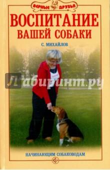 Воспитание вашей собаки. Начинающим собаководамСобаки<br>В этой книге речь пойдет об отношениях между человеком и собакой. Простые и действительно эффективные методы воспитания собаки, изложенные в данной книге, помогут создать доброжелательную атмосферу взаимопонимания между человеком и собакой, избавить большинство молодых собак от вредных привычек и обучить животных новым правилам поведения.<br>Издание будет интересно как начинающим собаководам, так и более опытным.<br>