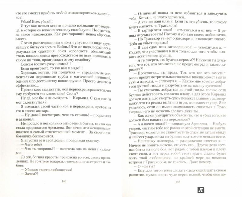 Иллюстрация 1 из 25 для Божественный уровень - Георгий Лопатин   Лабиринт - книги. Источник: Лабиринт