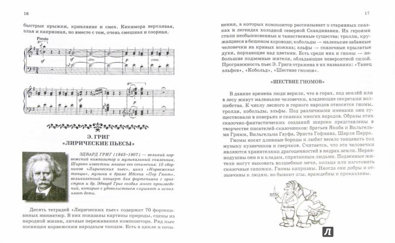 Иллюстрация 1 из 7 для Сказка в музыке. Популярная музыкальная литература - Дарья Романец   Лабиринт - книги. Источник: Лабиринт