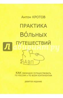 Практика вольных путешествийЗаметки путешественника<br>Самая первая книга для автостопщика - учебник. Как ездить на попутных машинах, поездах, в локомотивах, автобусах, теплоходах, не затрачивая денег и никого не обманывая, проезжать по 1000 км в сутки - в России и за рубежом. Выбор позиции для автостопа, одежда, жесты автостопщика, поведение в машине, автостоп зимой, летом, на развязках автобанов и на глухих зимниках. Как находить питание и бесплатный ночлег - в городах и сёлах, в общежитиях и монастырях; как готовиться в путь и что брать с собой в дорогу. Как в пути общаться с контролёрами, милиционерами, местными жителями и даже со своими родителями, и как относиться к себе и миру, чтобы такие путешествия доставляли вам радость.<br>10-е издание, исправленное и дополненное.<br>
