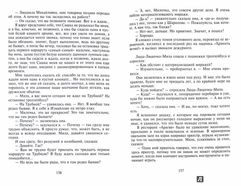 Иллюстрация 1 из 6 для Гонки по вертикали - Вайнеры Аркадий и Георгий | Лабиринт - книги. Источник: Лабиринт
