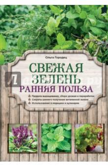 Свежая зелень. Ранняя пользаОвощи, фрукты, ягоды<br>Зелень, лук и чеснок являются не только вкусовым дополнением к любому блюду, но и отличаются исключительно полезными свойствами. Эти культуры можно успешно выращивать как дома в ящиках, так и на огороде. В нашей книге подробно рассказывается о том, как получить раннюю продукцию салата, лука, чеснока, кориандра, мяты, майорана, базилика, петрушки и других ценных и полезных трав.<br>