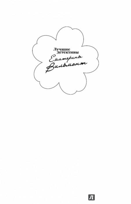 Иллюстрация 1 из 28 для У страха глаза велики. Маскировка для злодейки - Екатерина Вильмонт | Лабиринт - книги. Источник: Лабиринт