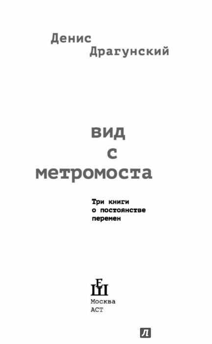 Иллюстрация 1 из 15 для Вид с метромоста - Денис Драгунский   Лабиринт - книги. Источник: Лабиринт