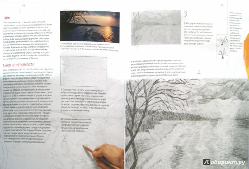 Иллюстрация 1 из 11 для Полный самоучитель рисования. От эскиза до картины - Габриэль Ройг   Лабиринт - книги. Источник: Лабиринт