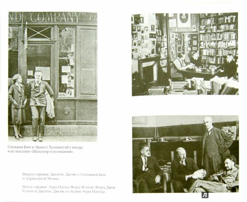 Иллюстрация 1 из 27 для Праздник, который всегда с тобой - Эрнест Хемингуэй | Лабиринт - книги. Источник: Лабиринт