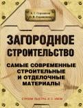 Страшнов, Страшнова: Загородное строительство. Самые современные строительные материалы