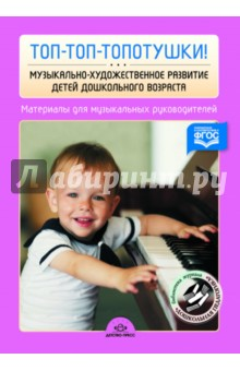 Топ-топ-топотушки! Музыкально-художественное развитие детей дошкольного возраста. ФГОС куликова козлова дошкольная педагогика