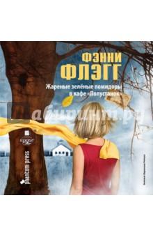 """Жареные зелёные помидоры в кафе """"Полустанок"""" (CDmp3)"""