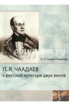 П.Я.Чаадаев в русской культуре двух веков