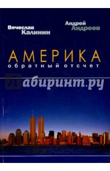 Андреев Андрей, Калинин Вячеслав Америка. Обратный отсчет