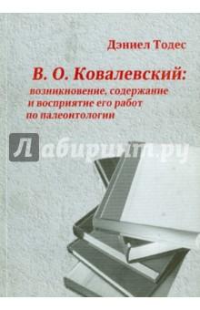 В. О. Ковалевский. Возникновение, содержание и восприятие его работ по палеонтологии