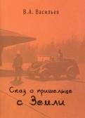Владимир Васильев: Сказ о пришельце с Земли