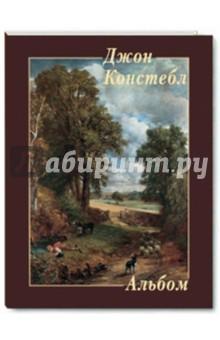 Джон КонстеблЗарубежные художники<br>Джон Констебл – один из лучших европейских пейзажистов не только своего времени. Особенно велика роль художника в развитии сельского пейзажа. Его быстрые мазки придавали картине непосредственность, позволяли зафиксировать живое состояние природы и передать настроение художника. Содержание многих из них связано с местом рождения и первыми детскими впечатлениями живописца. Джон родился в местечке ИстБергхолт в графстве Саффолк в семье зажиточного мельника, знакомился с азами художественного мастерства под руководством местного художникалюбителя Джона Данторна, а в 1799 году сумел поступить в Королевскую Академию искусств. Основным направлением Констеблахудожника стала пейзажная живопись. Однако уже в годы обучения условные каноны академизма были ему не по вкусу. Позже он сказал о своем образовании, что получал правду из вторых рук.<br><br>Уже в самом начале творческого пути Джон Констебл задает для себя установку – писать то, что видит, быть правдивым по отношению к природе, не стремиться к идеализации и преувеличенной живописности. Своему творческому кредо он следовал в течение всей жизни, учился непосредственно у природы, много путешествуя по стране, но в первую очередь выказывая любовь к родным краям. Констебл изучает творчество и других пейзажистов, выделяя Клода Лоррена и английских акварелистов конца XVIII века. По существу, он творит новую пейзажную живопись, обращается к практике создания картин на пленэре, много работает над передачей различных состояний атмосферы, солнечного света, сопровождаемого рефлексами и бликами, драматизма и динамики природы. Художник стремится наполнить произведения своими чувствами, уважением к окружающему миру. Его почти не воспринимают на родине (в первое десятилетие работы Констебл не смог продать ни одной картины), предпочитая лощеную, аккуратную живопись других художников. И лишь после большого успеха выставленной в Салоне в Париже (1824) картины «Телега для сена» и других его работ Констебл