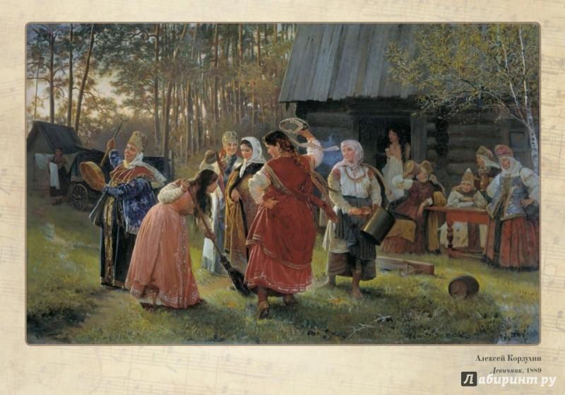 Иллюстрация 1 из 8 для Наполнен музыкою зал. Танец в живописи | Лабиринт - книги. Источник: Лабиринт