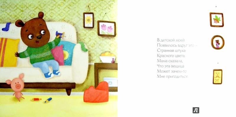 Иллюстрация 1 из 22 для Медвежонок Федя и горшок - Татьяна Коваль | Лабиринт - книги. Источник: Лабиринт
