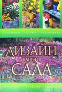 Ольга Сладкова: Дизайн вашего сада