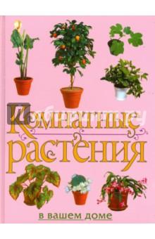 Рычкова Ю. В. Комнатные растения в вашем доме