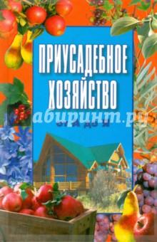 Вербицкий В. Р., Дынько В. Г., Василенко Н. В. Приусадебное хозяйство от А до Я