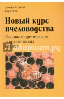 Новый курс пчеловодства. Основы теоретических и практических знаний