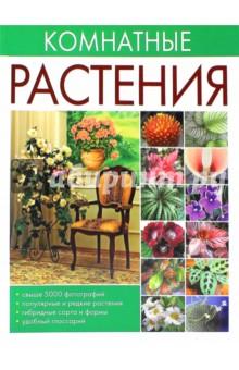 Сладкова Ольга Владимировна Комнатные растения
