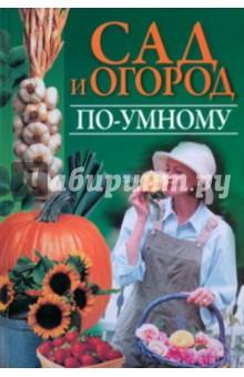 Надеждина Вера Сад и огород по-умному