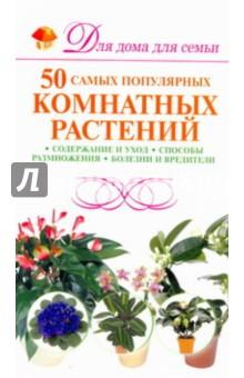 Якушева Маргарита Никитьевна 50 самых популярных комнатных растений