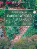 Павел Шешко: Энциклопедия ландшафтного дизайна