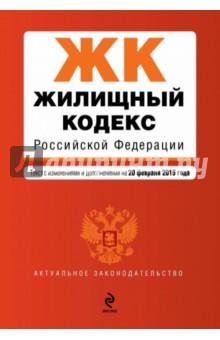 Жилищный кодекс Российской Федерации. Текст с изменениями и дополнениями на 20 февраля 2015 г