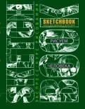 Л. Васильев: Sketchbook. Рисуем человека. Экспресс-курс рисования (зеленый)