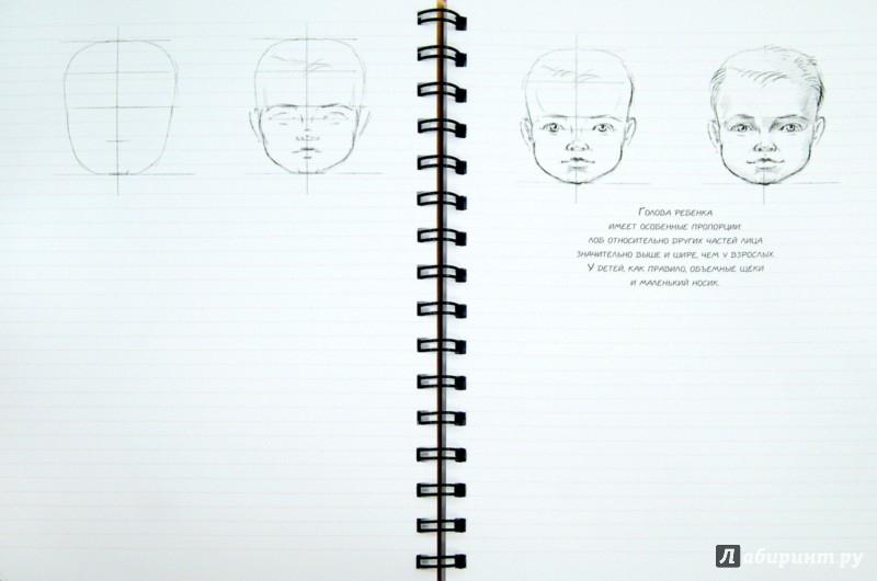 Иллюстрация 1 из 10 для Sketchbook. Рисуем человека. Экспресс-курс рисования (фиолетовый) - Л. Васильев | Лабиринт - книги. Источник: Лабиринт