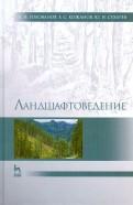 Голованов, Кожанов, Сухарев: Ландшафтоведение. Учебник