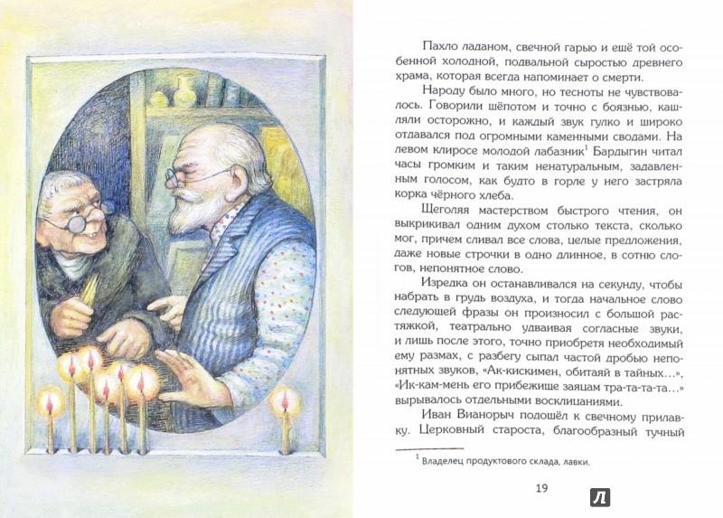 Иллюстрация 1 из 18 для Мирное житие. Великопостные вечера - Александр Куприн   Лабиринт - книги. Источник: Лабиринт