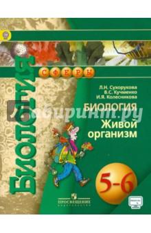 Программа пономарева по 5 класс биологии