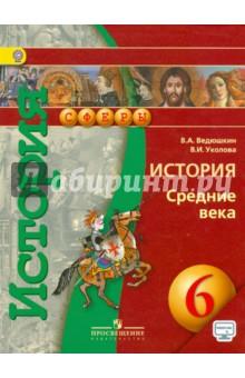 История. Средние века. 6 класс. Учебник. ФГОС