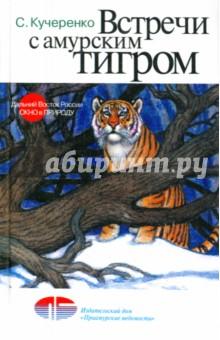 Встречи с амурским тигромОхота<br>Автор книги - известный дальневосточный писатель, ученый, биолог-охотовед, кандидат биологических наук. Много лет занимался изучением экологии тигра. Рассказы о встречах с владыкой уссурийской тайги, написанные на фактическом материале, позволяют многое узнать о повадках и образе жизни редкого краснокнижного хищника. В коротких повествованиях - и гордость за великолепного зверя, и сострадание к его несчастьям. Автор призывает читателей, всех жителей Приамурья и Приморья, уважать права зверя на его тигриный дом, быть в ответе за выживание амурского тигра на нашей планете.<br>Книга рассчитана на широкий круг читателей.<br>