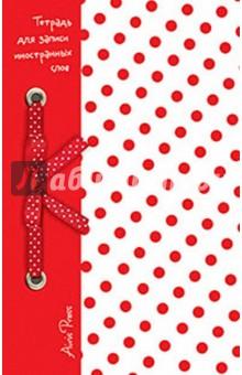 Тетрадь для записи иностранных слов (Красный горошек)