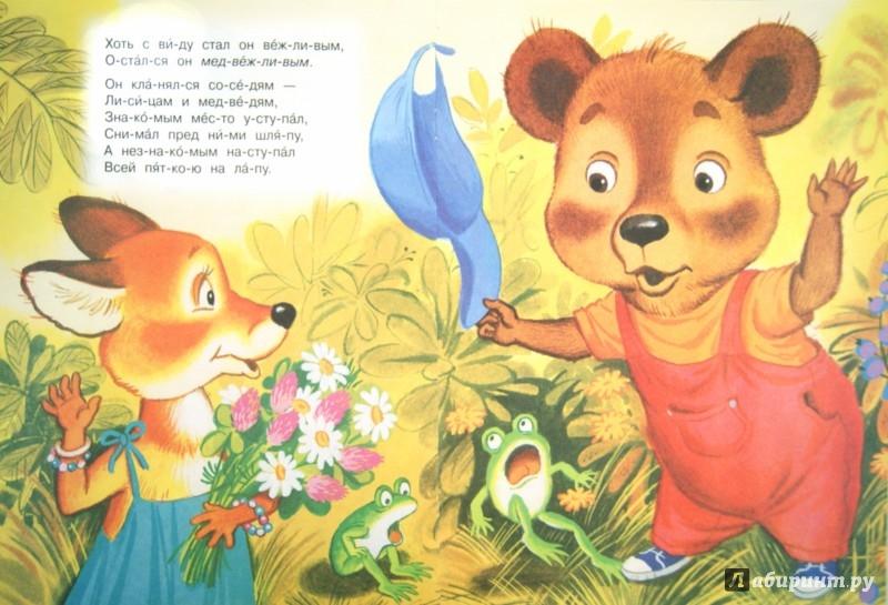Иллюстрация 1 из 10 для Урок вежливости - Самуил Маршак | Лабиринт - книги. Источник: Лабиринт