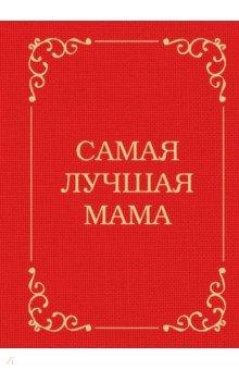 Самая лучшая мамаКниги для родителей<br>Эта миниатюрная книга - бесценная коллекция мудрых советов и рекомендаций, которые помогут каждой женщине стать заботливой мамой и достичь гармонии в отношениях с ребенком. Очаровательное оформление делает издание прекрасным подарком<br>