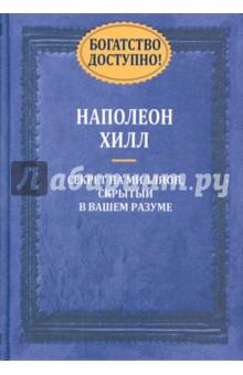 Богатство доступно!Популярная психология<br>В настоящий сборник включены три лучшие работы Наполеона Хилла, получившие статус непревзойденных классических учебников по достижению успеха. Прочтите эту книгу - и она, вне всякого сомнения, перевернет вашу жизнь!<br>