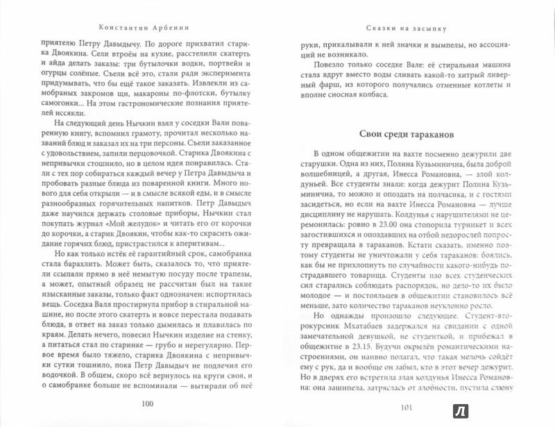 Иллюстрация 1 из 13 для Король жил в подвале и другие сказочные истории - Константин Арбенин | Лабиринт - книги. Источник: Лабиринт