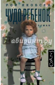 Чудо-ребенокСовременная зарубежная проза<br>Новый роман норвежца Роя Якобсена Чудо-ребенок чем-то похож на прошлые его книги, но стоит особняком. На этот раз перед нами page turner - драма, которая читается на одном дыхании. Фоном ей служит любовно и скрупулезно воссозданный антураж шестидесятых - это время полных семей и женщин-домохозяек, время первых спальных пригородов, застроенных панельными четырехэтажками, это первые нефтяные деньги и первые предметы роскоши: обои, мебельные стенки и символ нового благоденствия - телевизор. Полет Гагарина, Карибский кризис и строительство Берлинской стены, убийство Кеннеди… Герой книги, умный и нежный мальчик Финн, счастлив. Его растит мама, потому что папа-крановщик ушел от них, а потом и вовсе погиб. В эту осень их с мамкой жизнь меняется полностью - не успевают они сдать комнату жильцу и начать к нему привыкать, как им на голову сваливается странная маленькая девочка - сводная сестра Финна. При ней только крохотный чемоданчик, а в нем- бомба, которой еще суждено будет взорваться. Так начинается эта щемящая история любви, верности и предательства.<br>