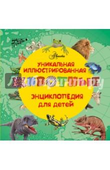 Уникальная иллюстрированная энциклопедия для детей. ЖивотныеЖивотный и растительный мир<br>Читая книгу Животные, вы познакомитесь с самыми интересными представителями фауны нашей планеты! Вы познакомитесь с удивительными млекопитающими и таинственными рептилиями. Поднимитесь высоко в горы и опуститесь в морские глубины.<br>Для младшего школьного возраста.<br>