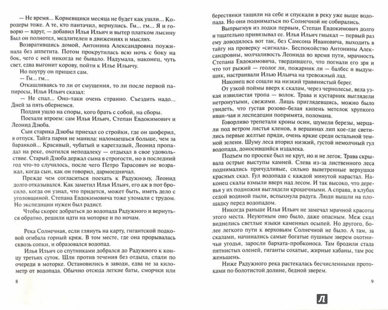 Иллюстрация 1 из 2 для По ту сторону костра - Николай Коротеев | Лабиринт - книги. Источник: Лабиринт
