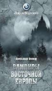 Александр Волков: Вампиры Восточной Европы