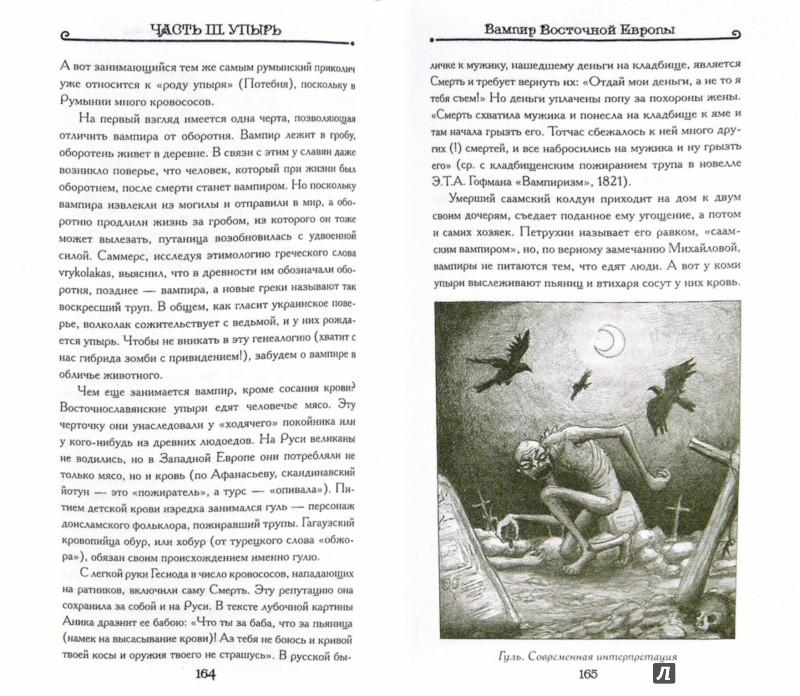 Иллюстрация 1 из 23 для Вампиры Восточной Европы - Александр Волков   Лабиринт - книги. Источник: Лабиринт