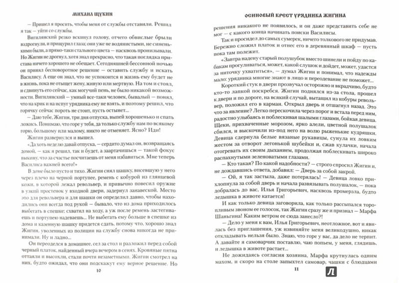 Иллюстрация 1 из 6 для Осиновый крест урядника Жигина - Михаил Щукин   Лабиринт - книги. Источник: Лабиринт