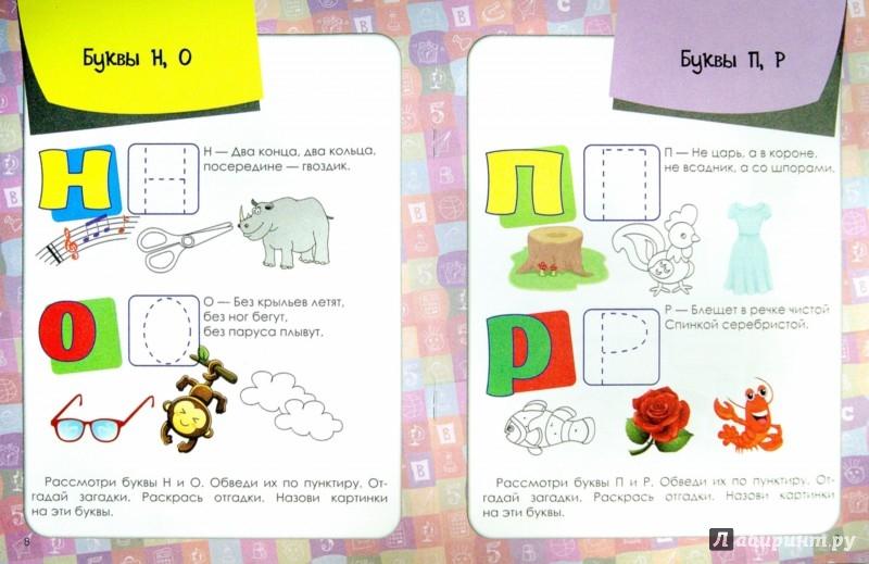 Иллюстрация 1 из 9 для Уроки грамоты для малышей. Младшая группа. ФГОС - Виктория Белых   Лабиринт - книги. Источник: Лабиринт