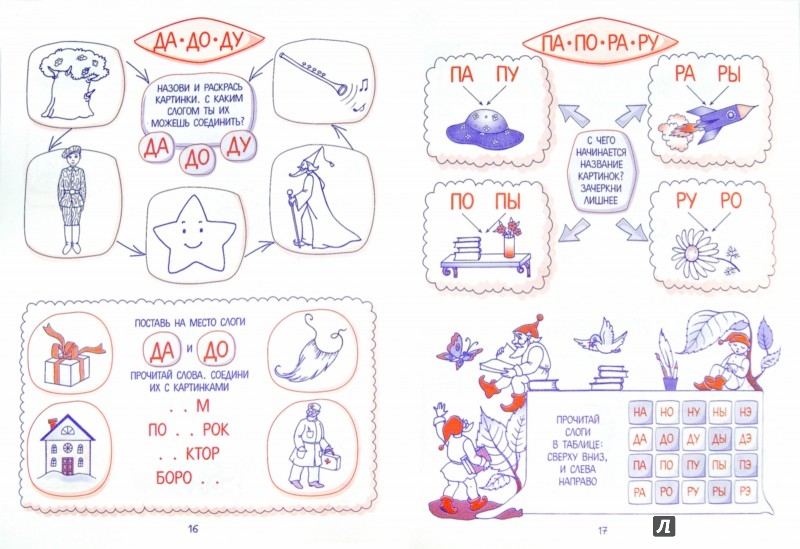 Иллюстрация 1 из 5 для 30 уроков чтения | Лабиринт - книги. Источник: Лабиринт